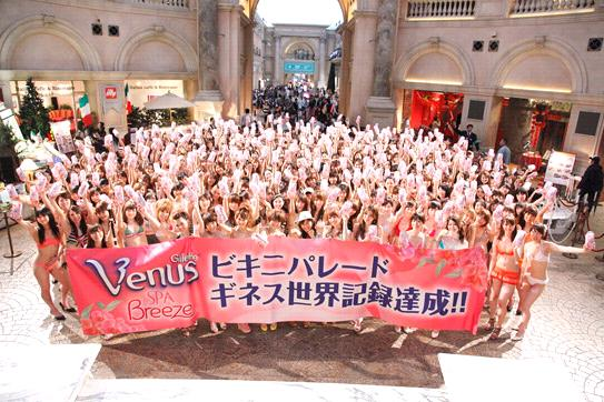 Bikini parade at the Venus Fort shopping complex