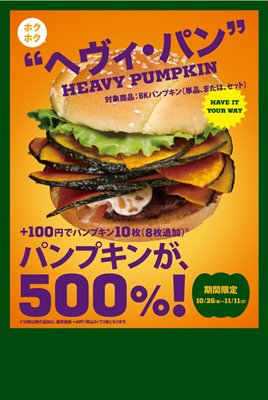Burger King Japan's Pumpkin Burger