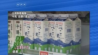 Fukushima milk returns to stores