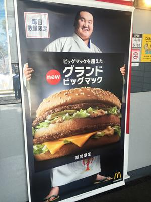 Hakuho & McDonald's Japan's new Grand Big Mac