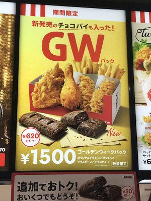 KFC GW sign in Tokyo