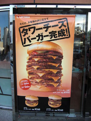 Lotteria's new Tower Cheeseburger