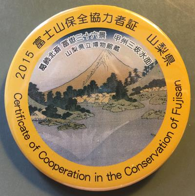 Mt. Fuji donation badge