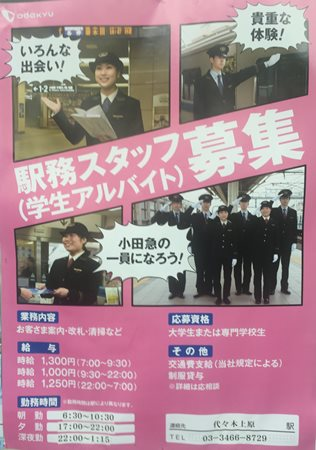 Odakyu Railway Co. help wanted poster