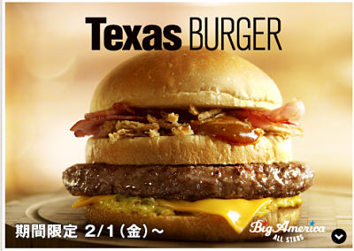 McDonald's Japan Texas Burger