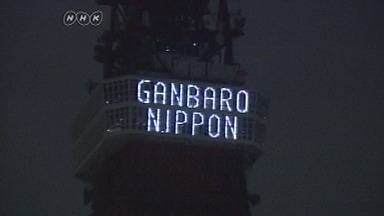 "Tokyo Tower -- ""Ganbaro Nippon"""