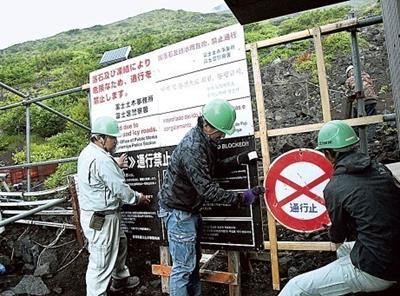 closed Mt. Fuji trail entrance