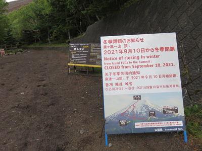 Mt. Fuji 2021 closed for winter sign