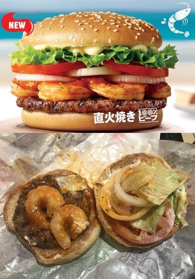 Burger King spicy shrimp whopper