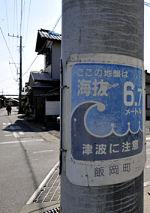 Old tsunami warning sign in Asahi, Chiba