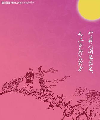 七夕 festival