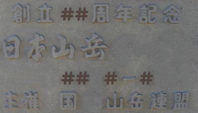 Nihon Sangaku Renmei Shuunen Kinen sign on Mt. Fuji